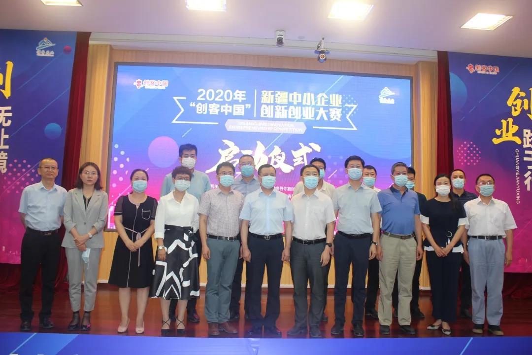 """【启动仪式】2020年""""创客中国""""新疆中小企业创新创业大赛 正式启动"""